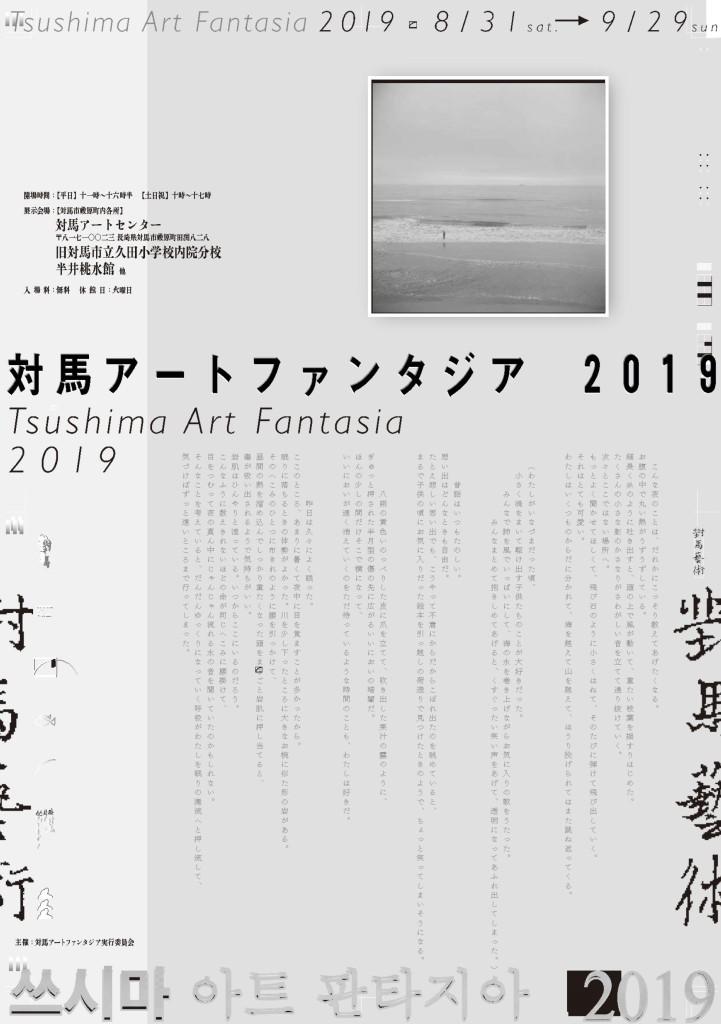 Tsushima2019F1