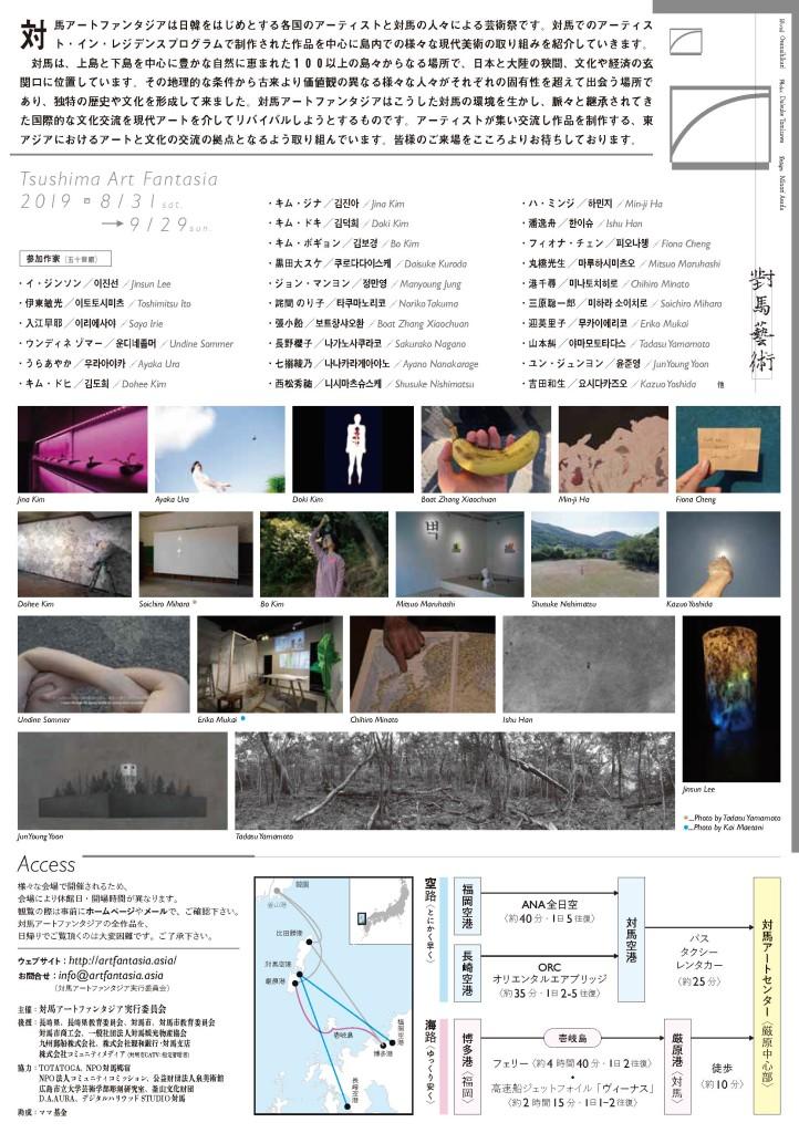 Tsushima2019F2